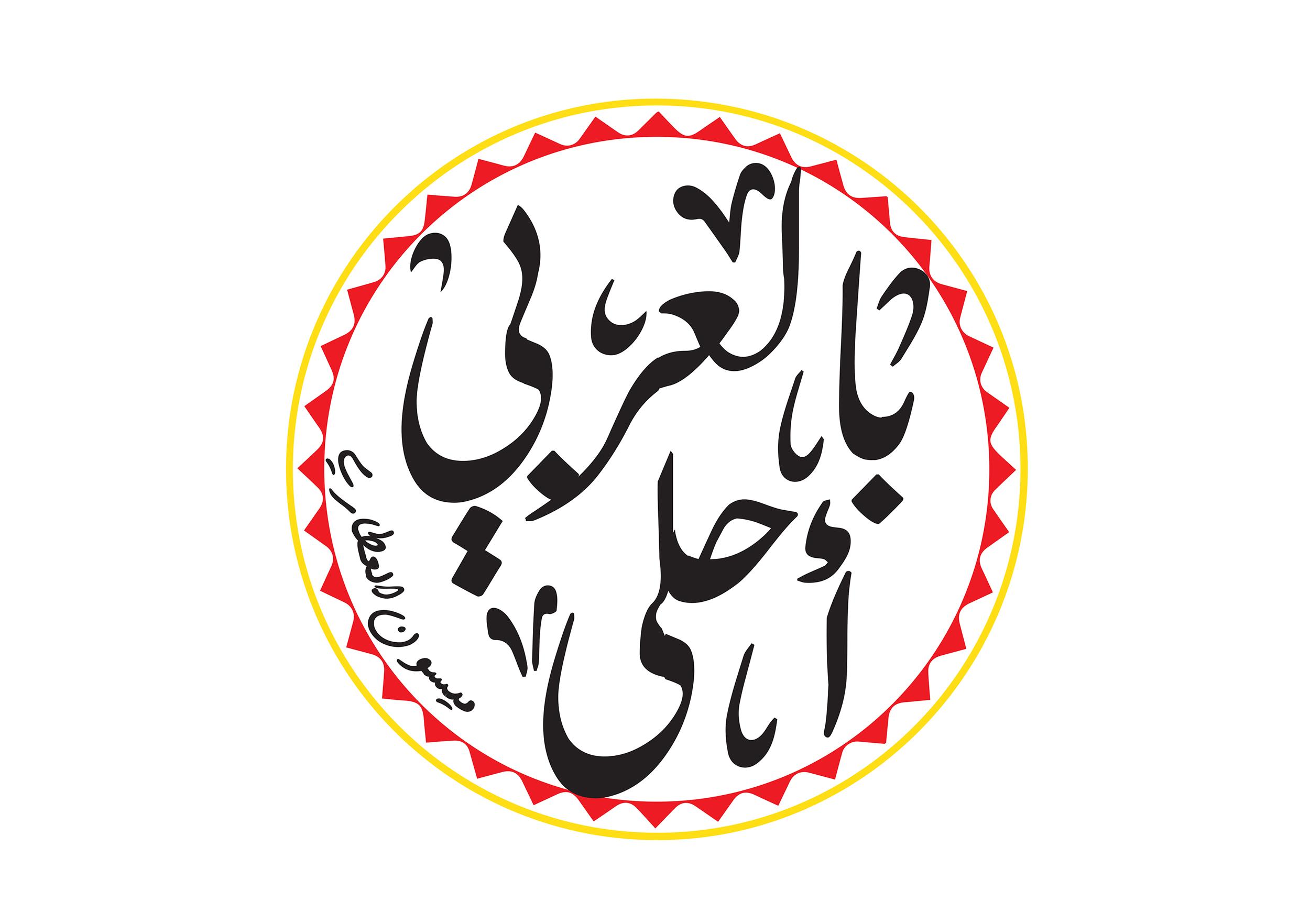 Maysoun Al Atari
